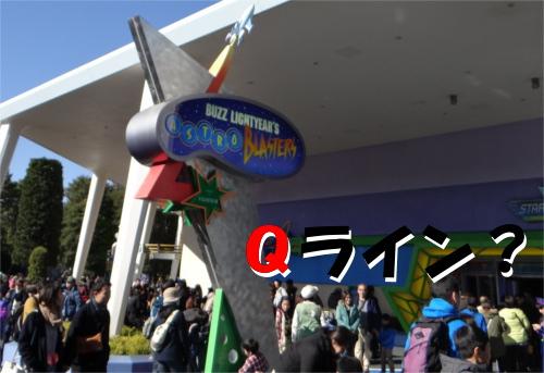 待ち列がQラインと呼ばれている理由_ゲストで賑わうディズニーリゾート