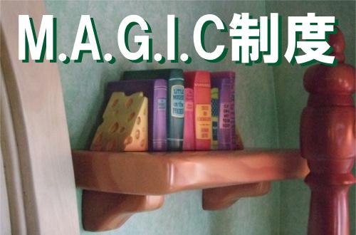 キャストの5つの職級「M.A.G.I.C」の意味