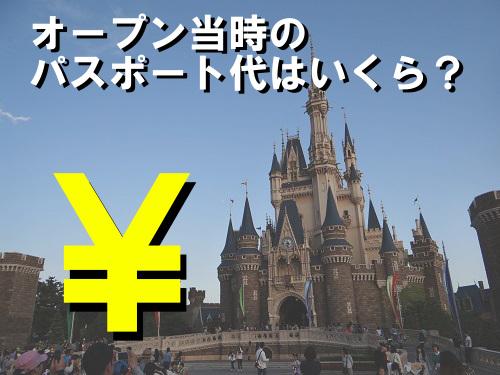 東京ディズニーランドのオープン当時の入園料はいくら?パスポート代の歴史!_シー15周年