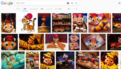 「チャンドゥ」の画像検索結果