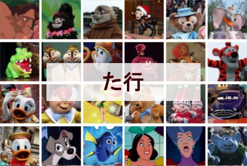 ディズニーキャラクター一覧【た行】