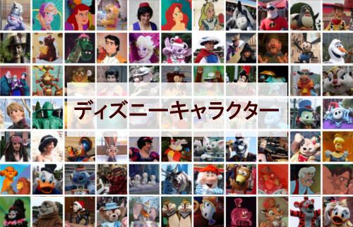 ディズニーキャラクター一覧