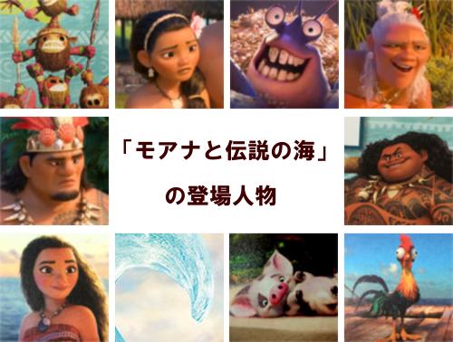 「モアナと伝説の海」の登場人物一覧