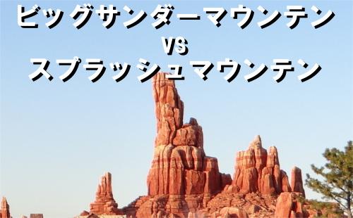 「ビッグサンダー・マウンテン」vs「スプラッシュ・マウンテン」 山が高いのはどっち!?