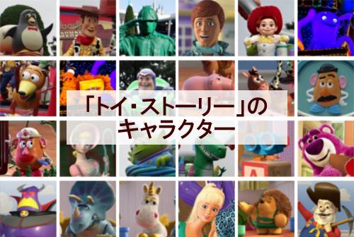 「トイ・ストーリー」のキャラクター