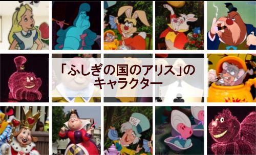「ふしぎの国のアリス」のキャラクター一覧
