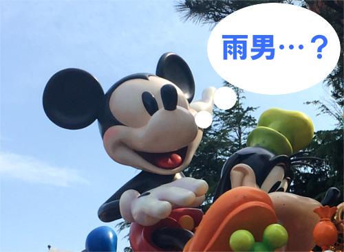 ミッキーマウスが雨男と呼ばれる理由