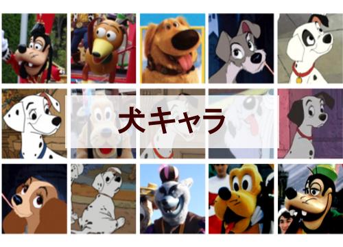 ディズニーの犬キャラクター一覧