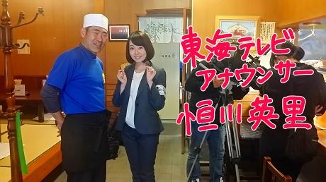 2016-02-25 東海TV ニュースOne (3).jpg