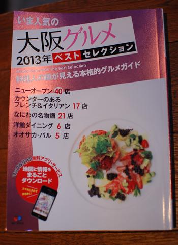 いま人気の大阪グルメ2013 ベストセレクション