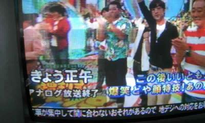 アナログ放送本日正午終了!