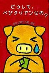 どうしてお肉をやめたのか