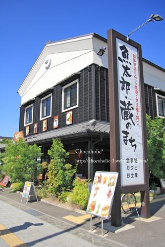 魚太郎 蔵のまちカフェ