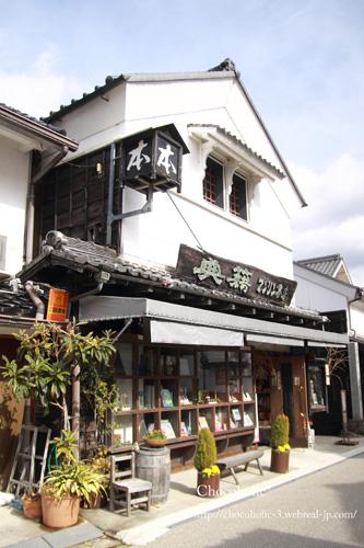 蔵の本屋さん