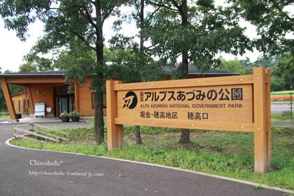 国営アルプスあずみの公園
