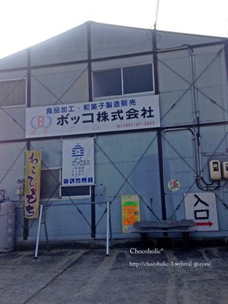 ぼっこ製菓