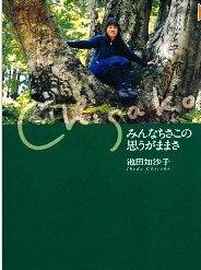 chisako.jpg
