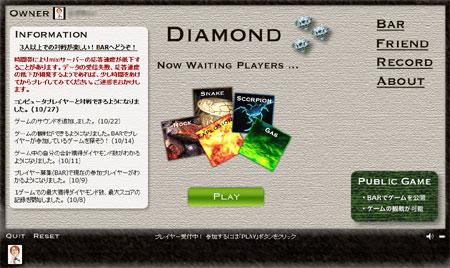 「DIAMOND」