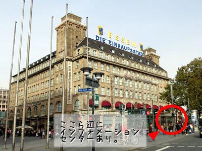 エッセン中央駅前のインフォメーションセンター