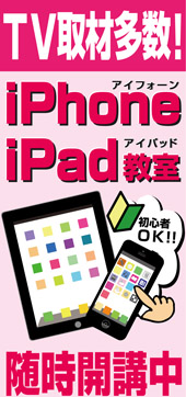 iPhone iPad教室