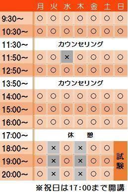 市野校の時間割表