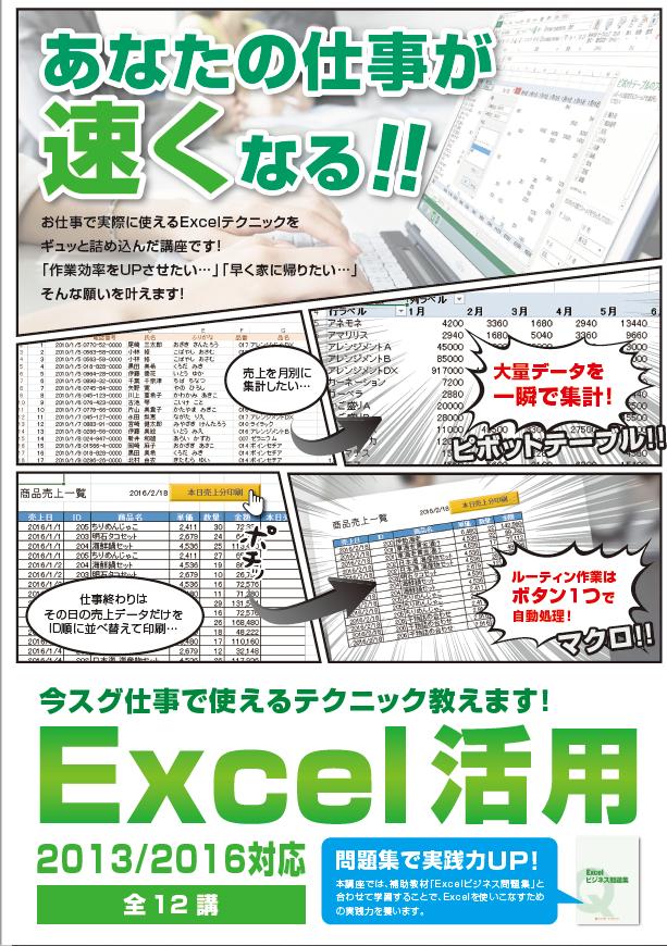 Excel活用B