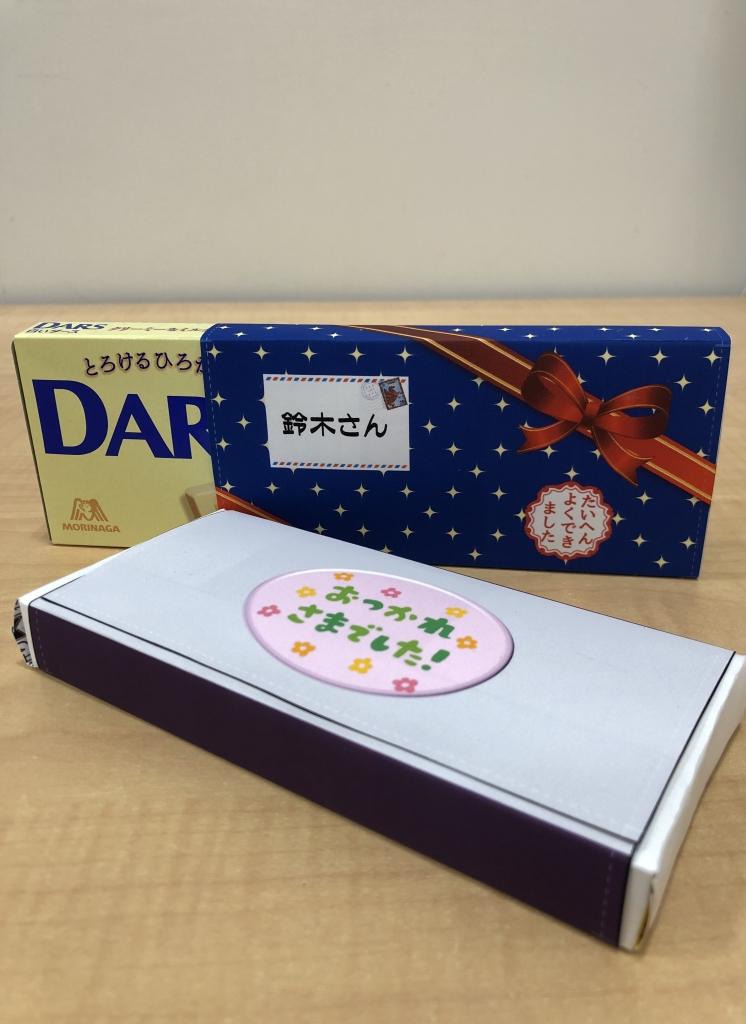 板チョコラッピング2