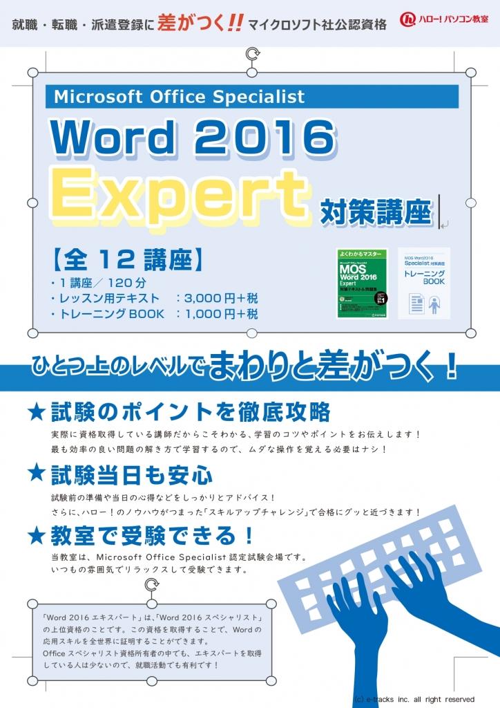 WordEXP