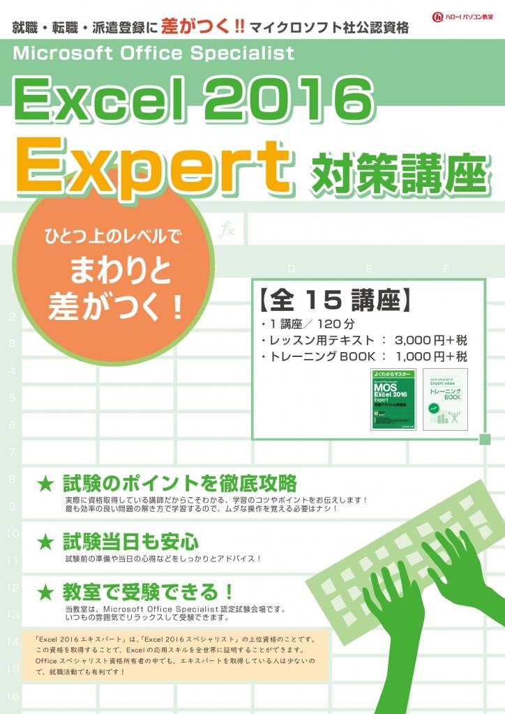 ExcelEXP