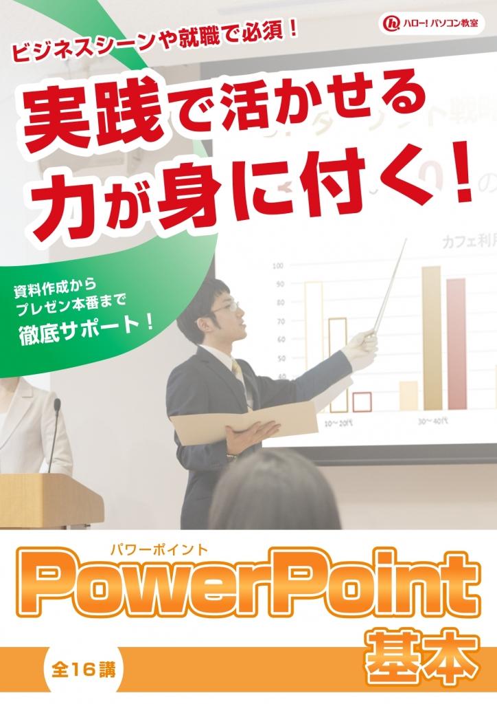 NEW_PowerPoint