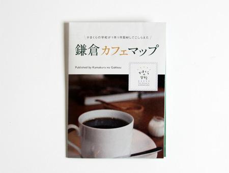 鎌倉カフェマップ