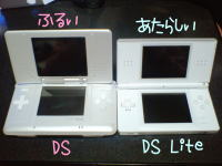 DS vs DS Lite その1