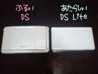 DS vs DS Lite その2