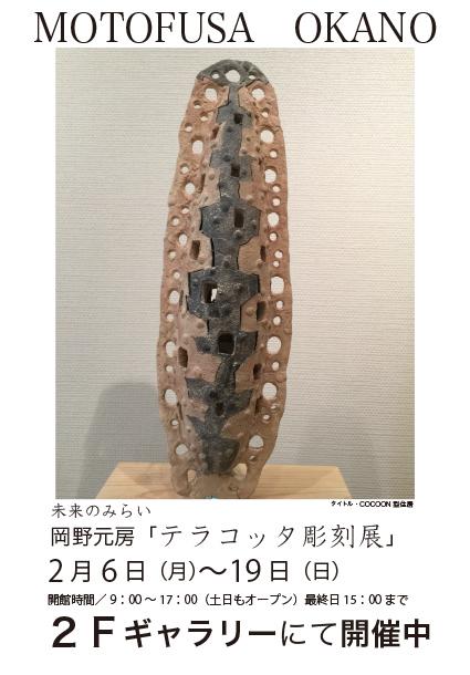 岡野元房 テラコッタ