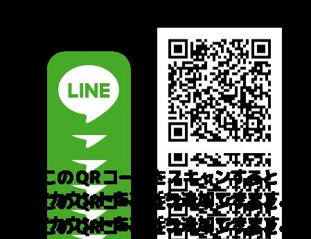LINE公式アカウント1