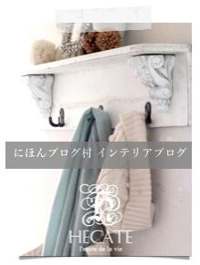 にほんブログ村 インテリアブログ.png