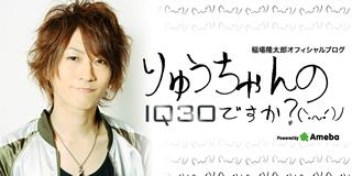 稲場隆太郎オフィシャルブログ「りゅうちゃんのIQ30ですか?」