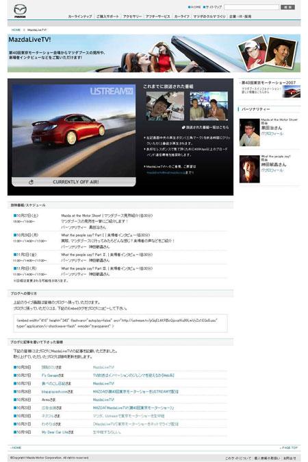 MazdaLiveTV