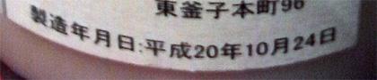 ぐぅ_マッコリ製造年月日