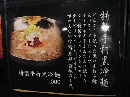 ぐぅ_冷麺メニュー