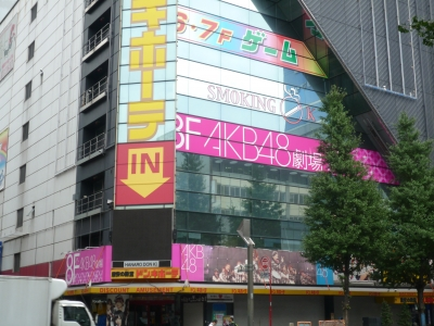 AKB48劇場!