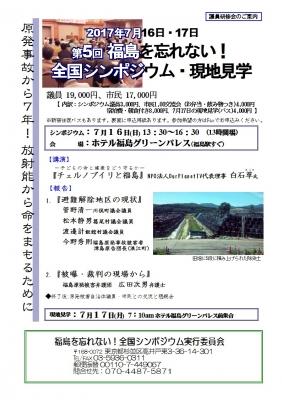 福島シンポ案内1面画像.jpg