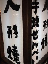 20120109浅草人形焼1の極小