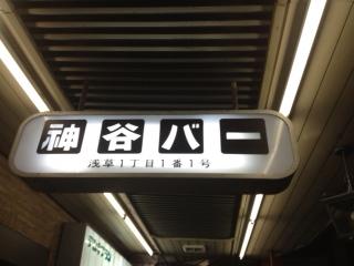 20120109浅草神谷バー1
