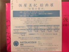 20120118仮屋美紀個展1のコピー