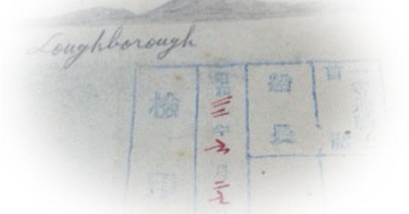 1947年航海スケッチ昭和22年切抜き拡大ぼかし