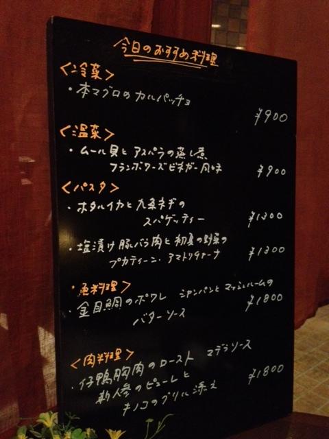 20120527DIMPLE黒板メニュー中