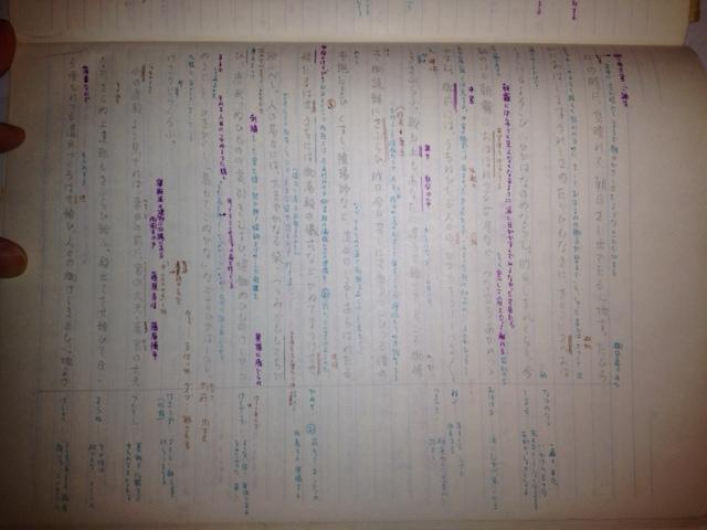 20120812高校生時代のノート3