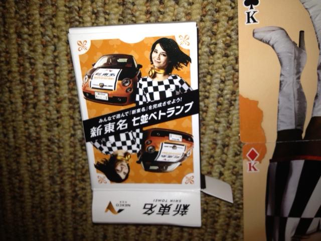 20120816新東名トランプ箱