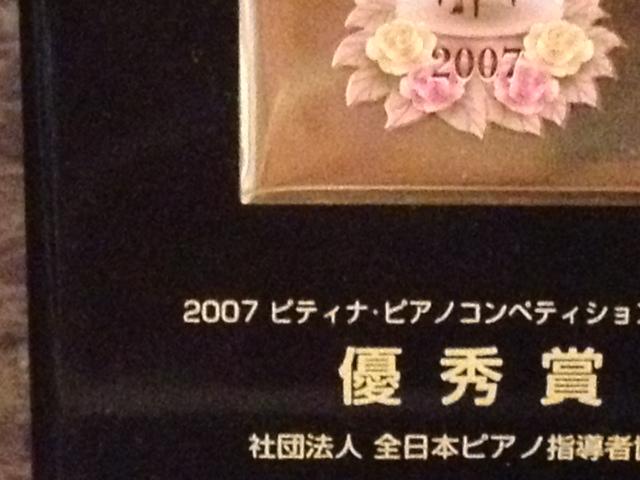 20121113ピティナグランミューズ2007盾02
